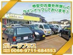 ◆展示場には格安中古車が所狭しと並んでおります♪もちろん、新車各種・在庫にないお車などもお手伝いさせて頂いております!