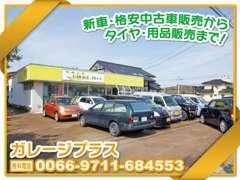 ◆新車・格安中古車だけではありません!タイヤからカー用品までお客様のカーライフをしっかりサポートさせて頂いております!