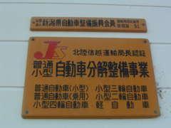 分解整備は国から認められた整備工場でなければできません。