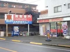 西武線『東大和市』駅より徒歩約10分。当店までの来店方法など、お電話で詳しくご案内いたします。