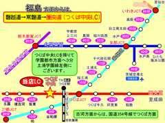 東京・神奈川・埼玉・千葉・栃木・福島など多くのお客様よりご来店頂いています。圏央道つくば中央I.Cから学園都市方面へ3分!
