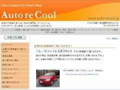 自社ホームページは代表自らが執筆しており、オートリクールの全てがわかる。全車の見積書も掲載中。http://www.auto-recool.jp
