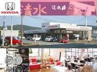 ホンダカーズ熊本 清水店