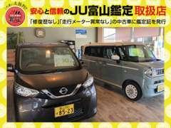 当店はJU富山鑑定車取扱店です!高品質で安心なお車をご提案しております。