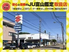 当社は日本中古自動車販売協会連合会加盟店です!お客様に信頼と安心をお届け致します!