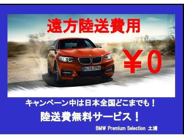 ★カーセンサーからのご成約キャンペーン開催中★日本全国どこでも陸送費は、弊社が負担いたします★詳細は、Ibaraki BMW BPS土浦:0066-9711-270651