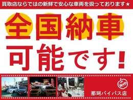 全国納車可能!!日本全国どこでもお車の納車をさせていただいております!遠方の方もお気軽にお問合せ下さい!