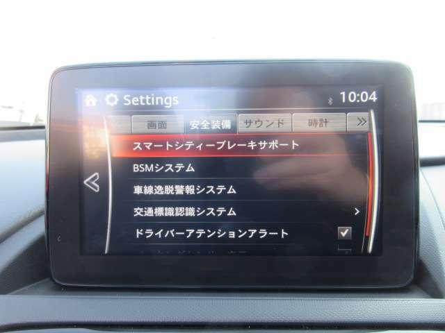 スマートシティブレーキサポート♪ ブラインドスポットモニター機能♪ 車線逸脱警報機能♪交通標識認識機能♪ドライバーアテンションアラート機能付き♪ 安全装置も充実しております♪