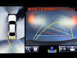ビューモニターを装備!上から車両を見下ろしたような映像をナビ画面に表示できます。車両前後左右に搭載した4つのカメラ映像を継ぎ目なく合成!目視では見えない部分もリアルタイムで見れます。