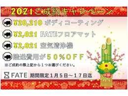 【2021年新春成約特典】 『ボディコーティング通常¥105,000が¥20,210』 『陸送費用50%OFF』等詳しくはお問い合わせください。