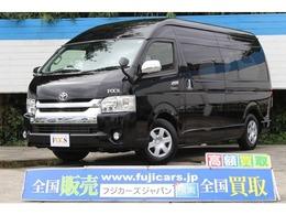 トヨタ ハイエースバン キャンピング フジカーズジャパン製 FOCS シエスタ 3名就寝 冷蔵庫