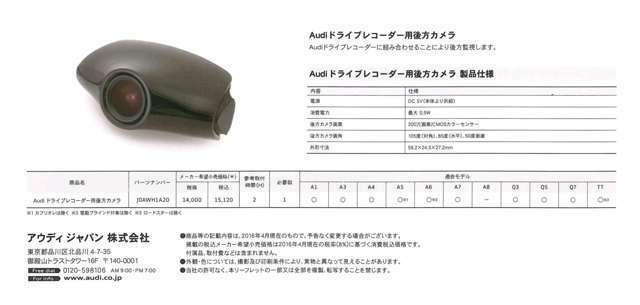 Aプラン画像:後方用カメラ有!※別途38,800円