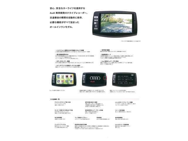 Aプラン画像:・ハイビジョン画質の200万画素HDカメラ・最大900時間録画・GPS・3Gセンサー搭載・3インチタッチパネル・音声案内・駐車監視モード・PC再生可