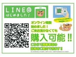 オンライン商談はじめました!ご来店いただかなくても、購入可能!動画や詳細写真も簡単にやりとりできます。気軽に登録してね!!