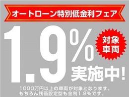 ●オートローン特別低金利フェア1.9%実施中!もちろん残価設定型も金利1.9%です。是非この機会にご検討ください。