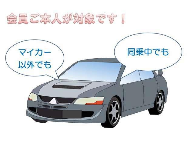 Aプラン画像:JAFは「人にかかるもの」マイカーはもちろんレンタカー・会社の車・お友達の車でも、運転または同乗中であればサービスが受けれます。