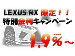 RX限定!特別低金利1.9%☆頭金0円.最長120回払い可能.残価設定 Order Made Loan