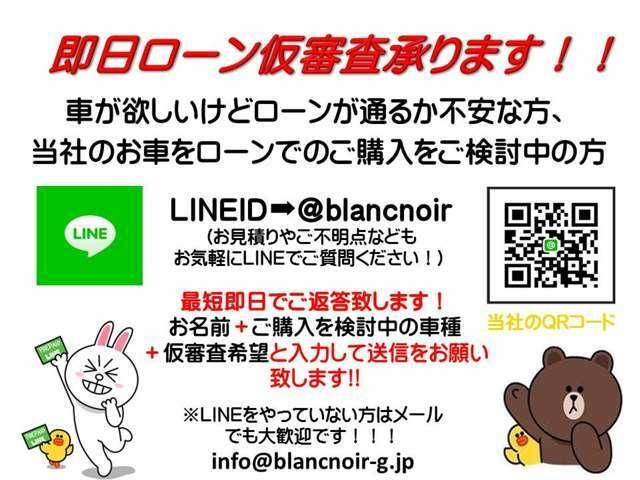 公式LINEに是非ご登録下さい!掲載されている写真以外も送らせて頂きます!LINE ID @blancnoir LINEで簡単にローン審査も可能です!HP www.blancnoir-g.jp