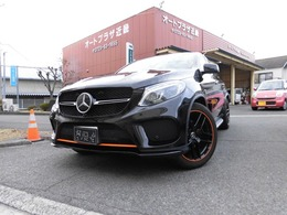 メルセデス・ベンツ GLEクーペ 350 d 4マチック スポーツ オレンジアート エディション 4WD ワンオーナー 禁煙車 日本限定100台