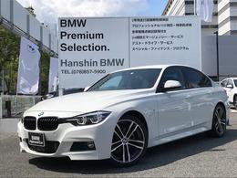 BMW 3シリーズ 320d Mスポーツ エディション シャドー ブラックレザーシートマルチディスプレイ