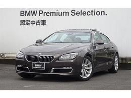 BMW 6シリーズグランクーペ 640i アイボリーレザー サンルーフ