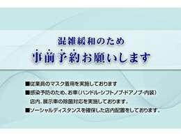 ■新型コロナウイルス感染症対策といたしましてご来店は予約制での対応となります。ご来店希望は06-6952-9000にお電話ください。