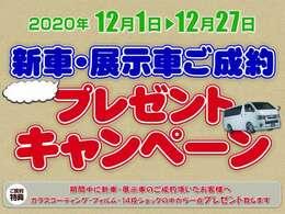 ■2020年12月1日~12月27日まで★期間中に【新車・展示車】ご成約のお役様へ、ガラスコーティングまたは14段ショックどちらか一点プレゼントいたします♪このチャンスお見逃しなく★