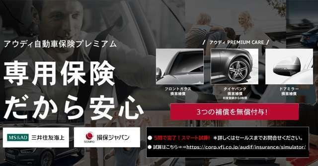 Audi自動車保険プレミアムをご存じですか?アクシデントやトラブル時のサポートまでパッケージしたAudiオーナーだけのスペシャルプログラム!自動車保険を使