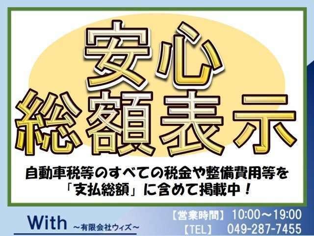 支払い総額は 諸費用・自動車税・法定整備料金・車検費用等全て含んだ 埼玉県管轄内登録の乗り出し価格です。他に余分な費用は御座いません。 県外登録も格安で承ります。