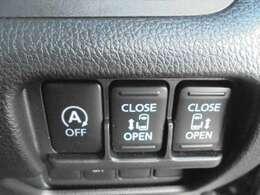 燃費節約のアイドリングストップ機能、スライドドアは左右両側ともオートスライド